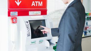 SMBCモビット提携ATMがあるコンビニと営業時間・手数料まとめ