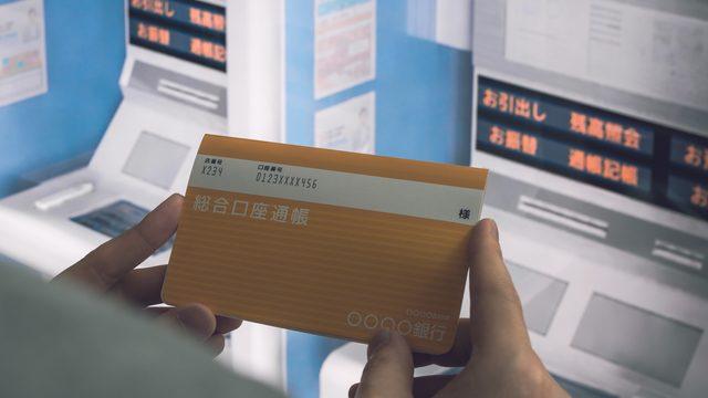 三菱UFJ銀行カードローン「バンクイック」返済方法!提携ATMはどこ?