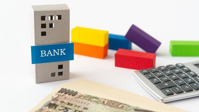 審査の甘い銀行カードローンはない!比較的審査が甘い銀行カードローンと審査にポイント
