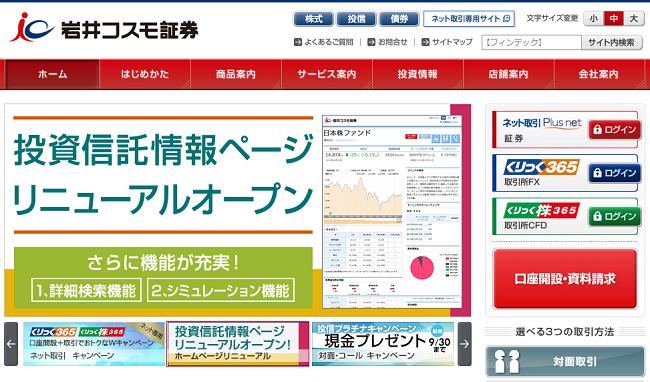ネット 証券 岩井 コスモ プラス