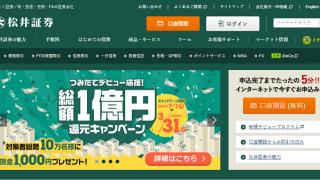 松井証券の口コミ・評判まとめ!他社と比較したメリット・デメリット