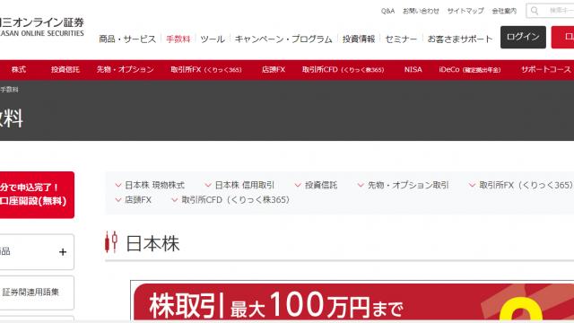 岡三オンライン証券 手数料