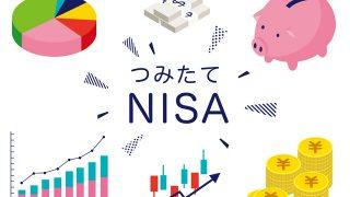 積立NISA