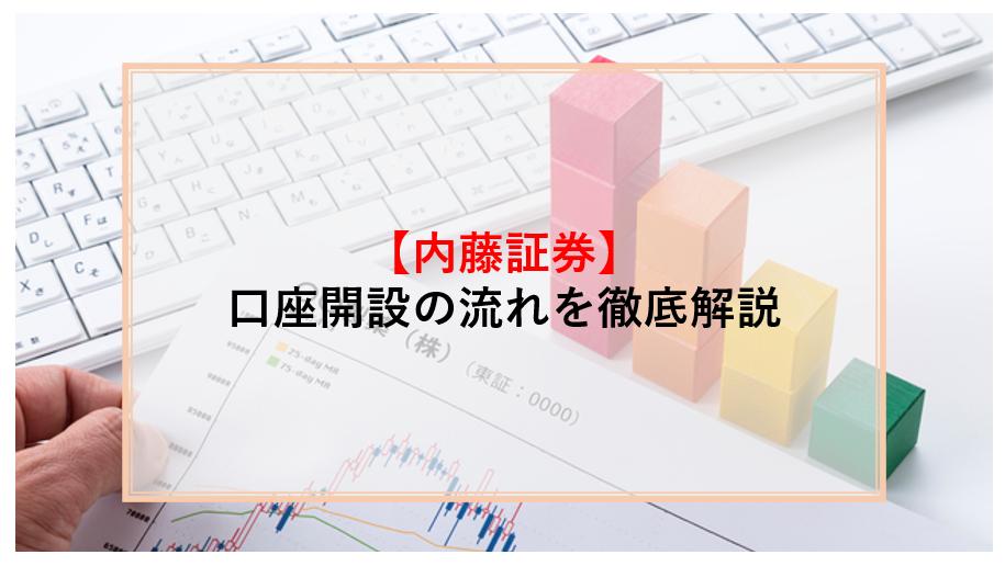 証券 株式 会社 内藤