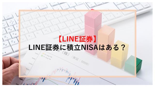 LINE証券 積立NISA