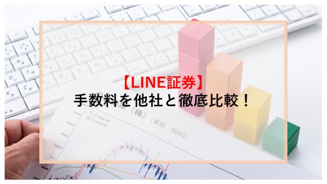 LINE証券 手数料