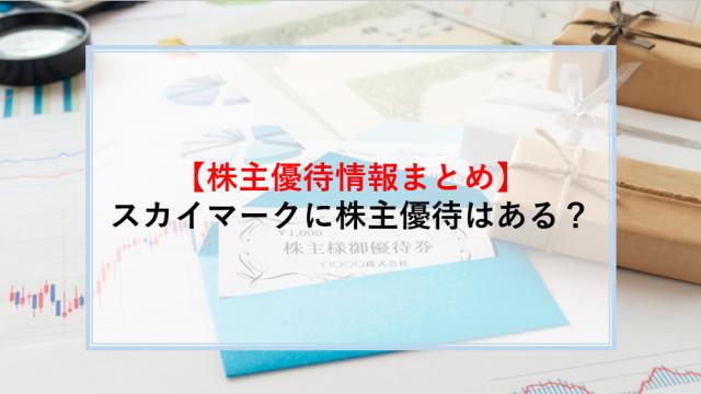 スカイマーク 株主優待