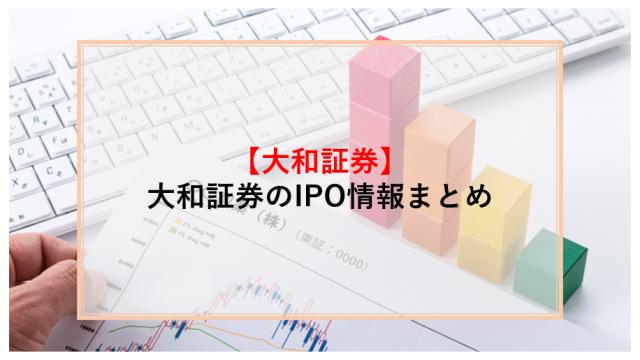 大和証券,IPO