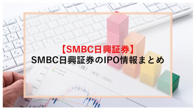 SMBC日興証券 IPO