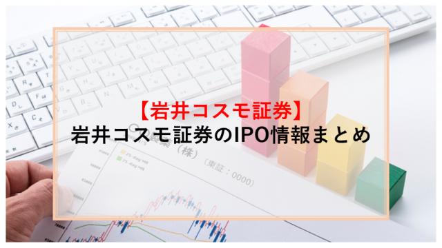 岩井コスモ証券 IPO