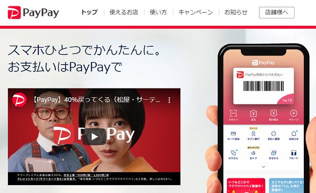 PayPay(ペイペイ)とは?口コミ・評判まとめ!他社と比較したメリット・デメリット!