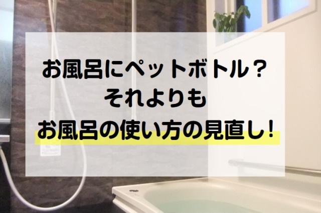 お風呂にペットボトルを入れるのは本当に節約できる?お風呂代節約するなら使い方を見直そう!