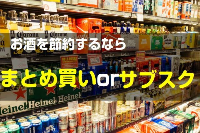 お酒を節約するなら買い方を変えてみよう!お得なお酒の買い方を紹介!